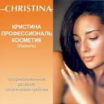 профессиональная косметика Кристина